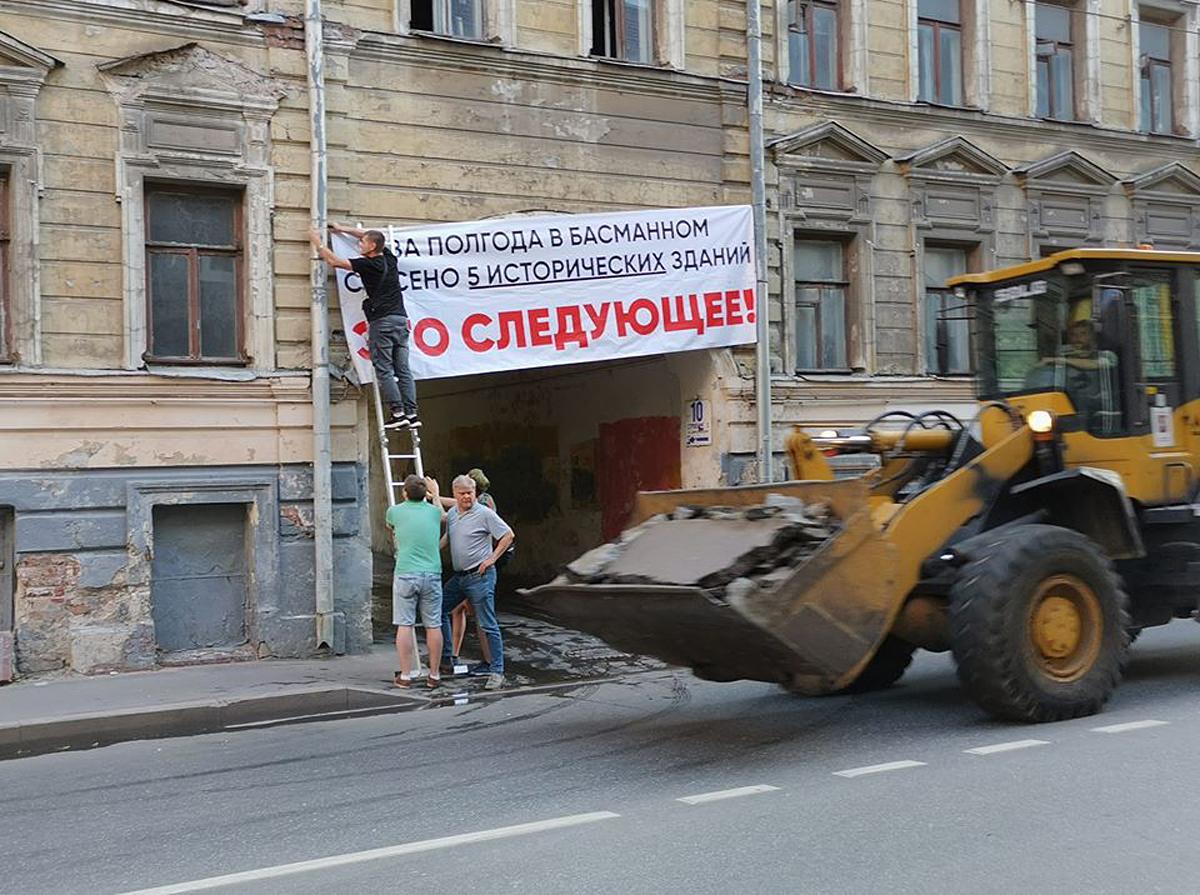 Жители Басманного района вывесили баннер в знак протеста против сноса дома Кириллова