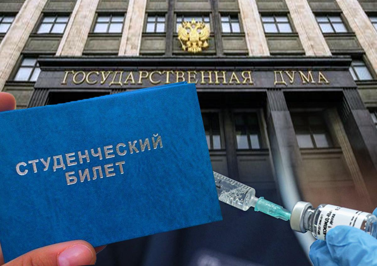 В Госдуме заявили о недопустимости принуждения студентов к вакцинации